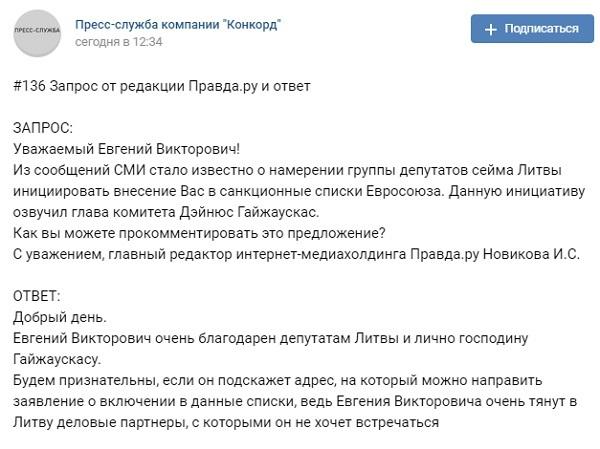Евгений Пригожин хочет быть включенным в санкционные списки ЕС