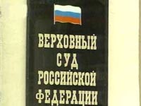 Верховный суд РФ признал законность правил проведения ЕГЭ