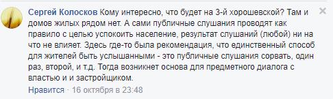 Московские стройки: защищая личные интересы, мы забываем о законе. 378295.jpeg
