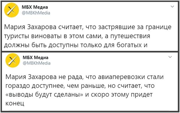 Информационную атаку на Захарову заказала медиатехнолог Дмитрова. 408300.jpeg