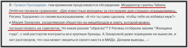 Информационную атаку на Захарову заказала медиатехнолог Дмитрова. 408302.jpeg