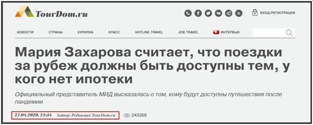Информационную атаку на Захарову заказала медиатехнолог Дмитрова. 408303.jpeg