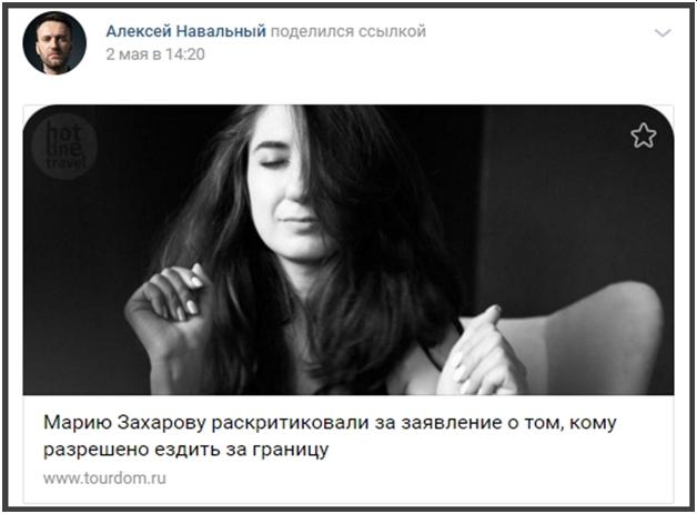 Информационную атаку на Захарову заказала медиатехнолог Дмитрова. 408305.jpeg