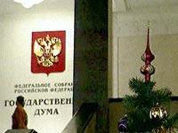 Бюджет РФ может недосчитаться налоговых поступлений