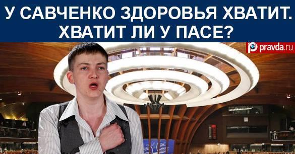 Савченко: Хватит ли здоровья у ПАСЕ?