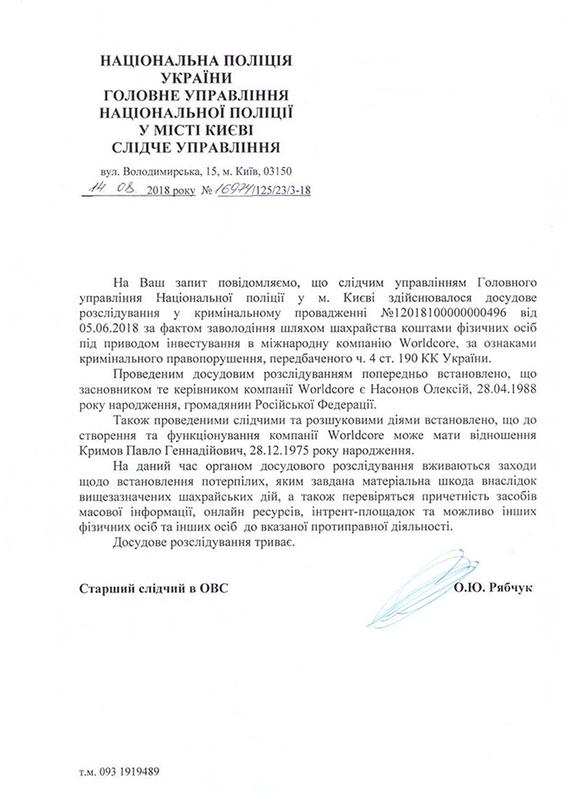 SCAM Worldcore: международное расследование аферы Павла Крымова.