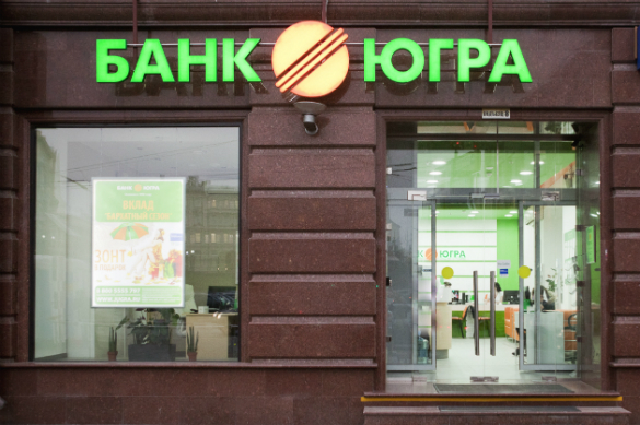 ЦБ уволит 1600 сотрудников банка «Югра». ЦБ уволит 1600 сотрудников банка «Югра»