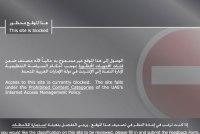 ОАЭ блокируют