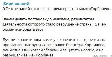 Жириновский высказался о спектакле Театра Наций