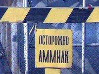 В Уссурийске ликвидирована утечка аммиака