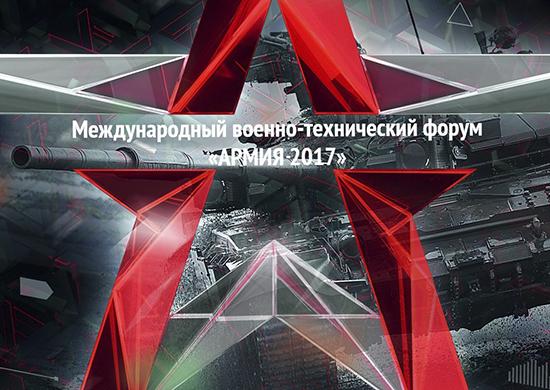 """Нелетальное оружие нового поколения показали на форуме """"Армия-2017"""". Нелетальное оружие нового поколения показали на форуме Армия-20"""