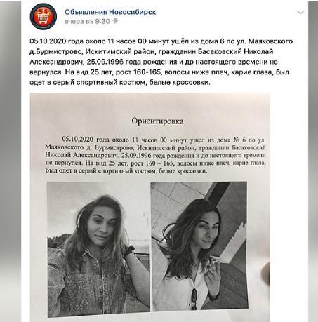 Новосибирский полицейский признался в убийстве подруги-трансгендера. пропал человек