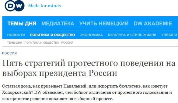 Германия дала России пять советов по срыву выборов. 384343.jpeg