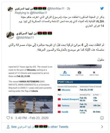 В ливийскую Мисурату отправилось очередное турецкое судно с оружием. 405347.jpeg