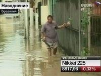 В Бразилии растет число пострадавших от наводнения