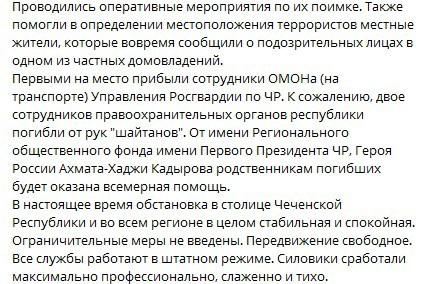 Кадыров: на территории Чечни планировалась серия терактов. скрин поста в ТГ-канале Кадырова