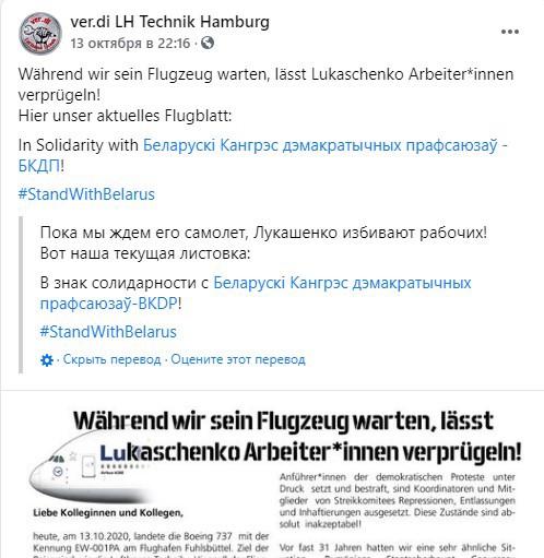 В аэропорту Гамбурга техники отказались обслуживать самолет Лукашенко. пост
