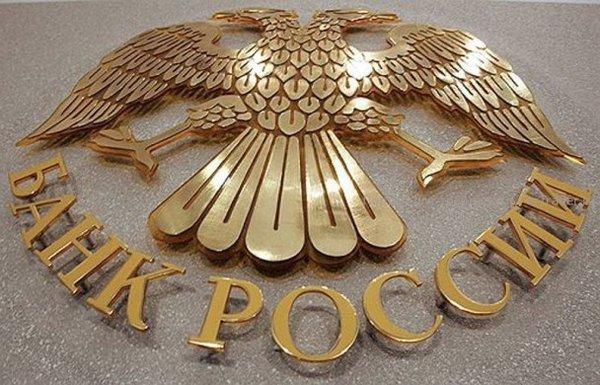 Центробанк закрыл три российских банка. 303355.jpeg