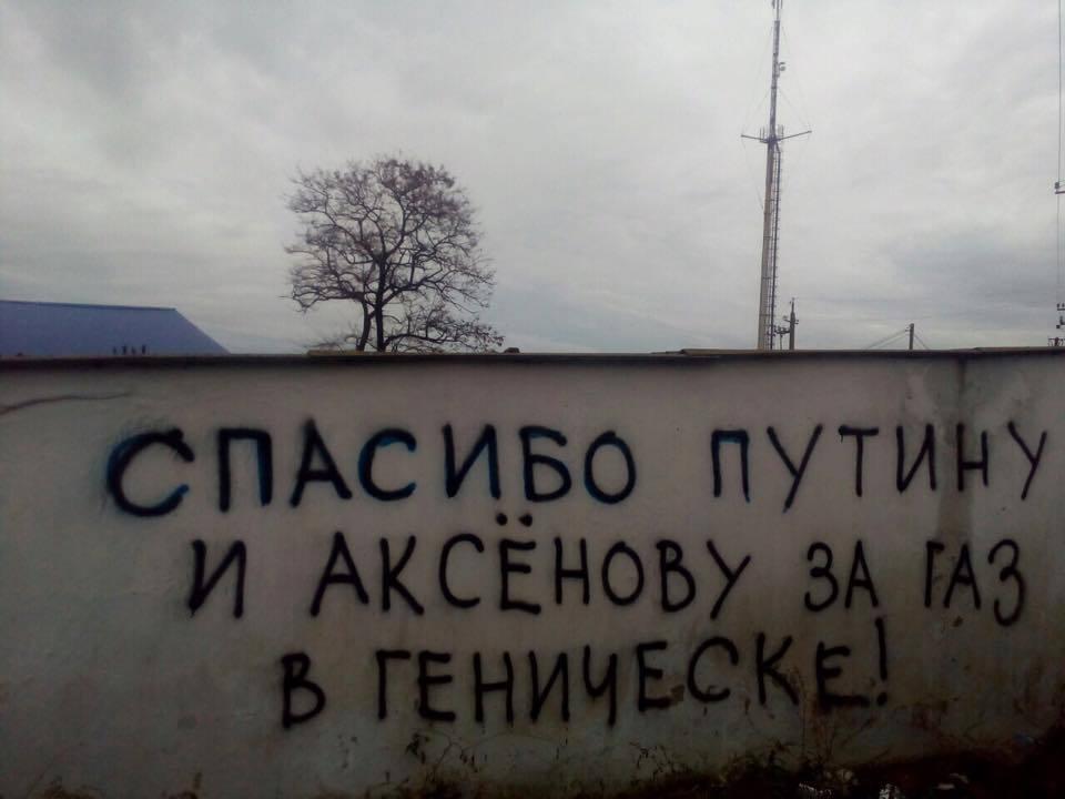 Жители украинского Геническа благодарят Россию за тепло в домах