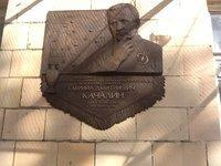 Выдающемуся тренеру Гавриилу Качалину посвятили мемориальную доску. 259358.jpeg