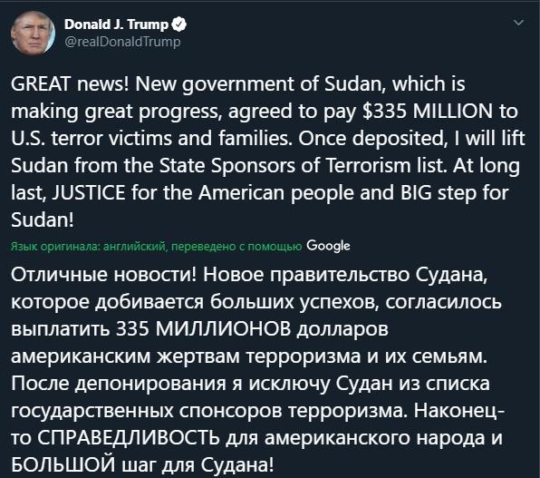 Трамп: США исключат Судан из списка спонсоров терроризма за 5 млн. твит Трампа