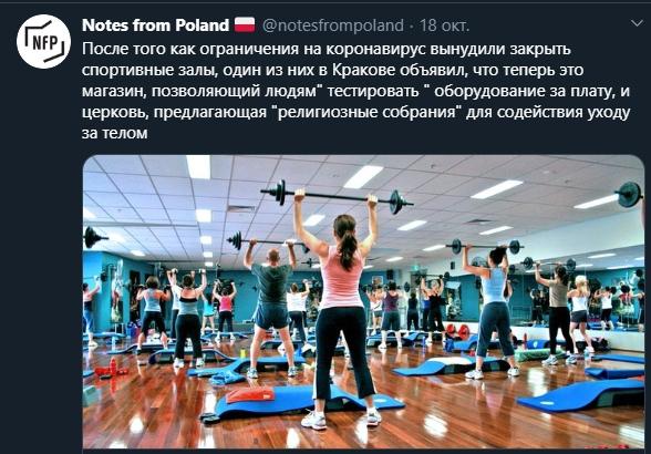Польское ноу-хау: назови спортзал церковью и работай спокойно. краков