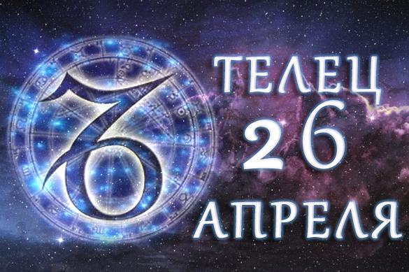 Астролог: рожденные 26.04 - стоики. 386367.jpeg