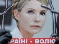Юлию Тимошенко этапировали в колонию. timoshenko