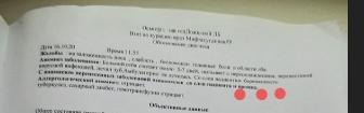 Жителю Уфы диагностировали беременность. пост 1