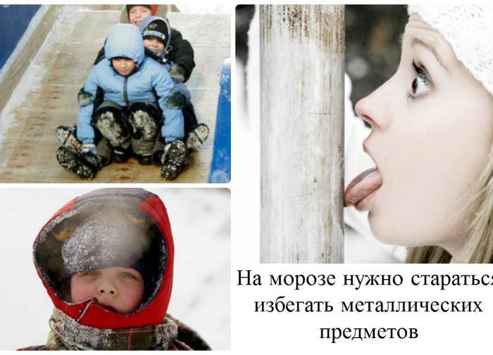 обморожения у детей