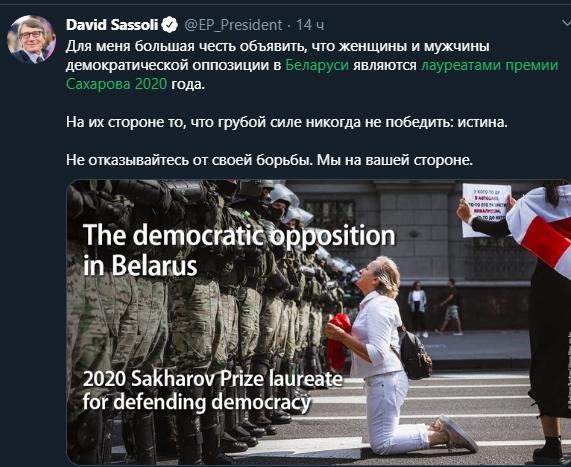 Премию Сахарова-2020 получат десять белорусских оппозиционеров. твит
