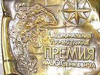 Лучших работников в сфере туризма наградили премиями имени Юрия