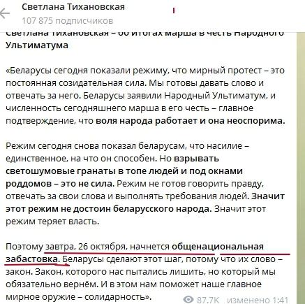 Тихановская: сегодня мы начинаем общенациональную забастовку. тг
