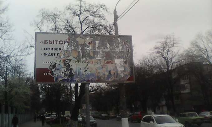В Одессе  неизвестными уничтожены плакаты про