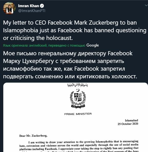 Пакистан требует от Facebook запретить исламофобский контент. пост
