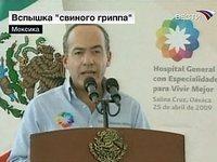 Президент Мексики призвал население страны к спокойствию