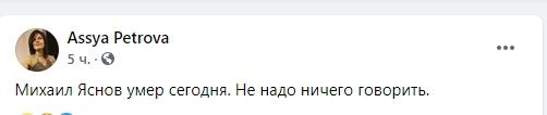 Ушёл из жизни писатель Михаил Яснов. пост