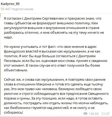 Рамзан Кадыров ответил на завуалированную критику Пескова в свой адрес. пост