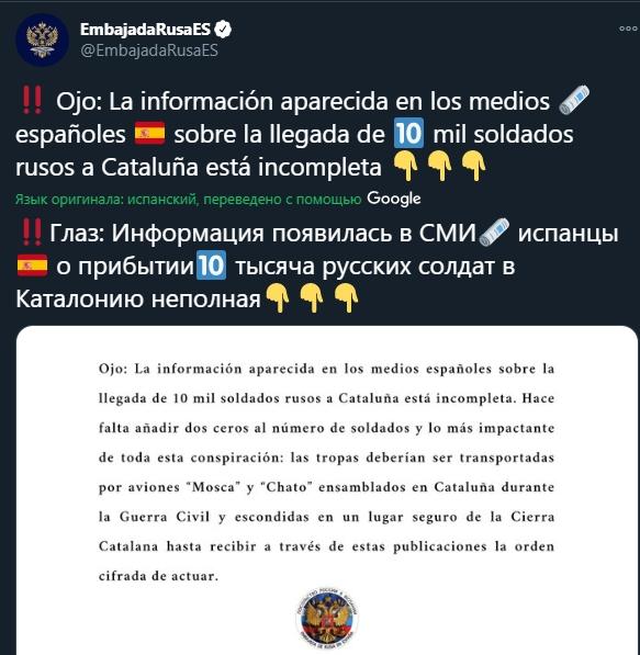 Дипломаты потроллили СМИ Испании за сообщения о