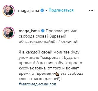 Боец ММА, не выбирая выражений, объяснил Собчак, почему она не права. пост