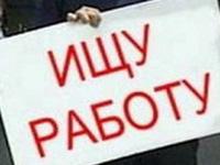 Безработица в РФ снизилась