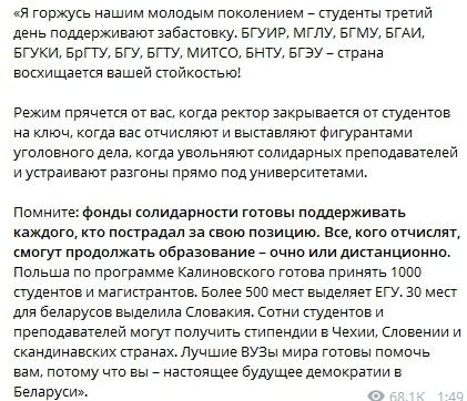 Тихановская обещает отчисленным студентам места в вузах Польши. пост
