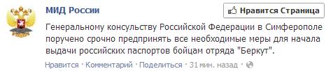 Сотрудникам украинского