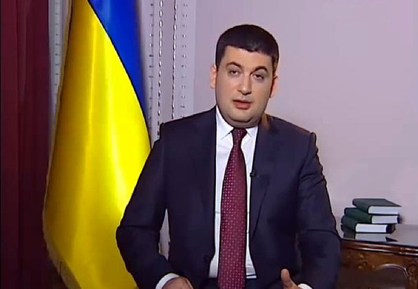 Гройсман предложил развивать на Украине собственное производство
