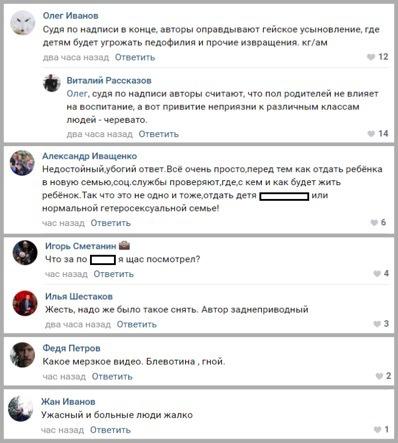 Readovka загнобили за нелепый ответ на агитролик про геев-усыновителей. 408417.jpeg