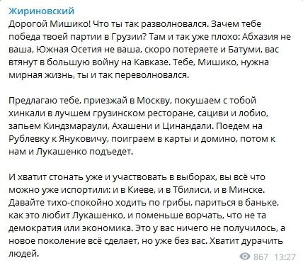Жириновский предложил Саакашвили мирные радости в тёплой компании. пост