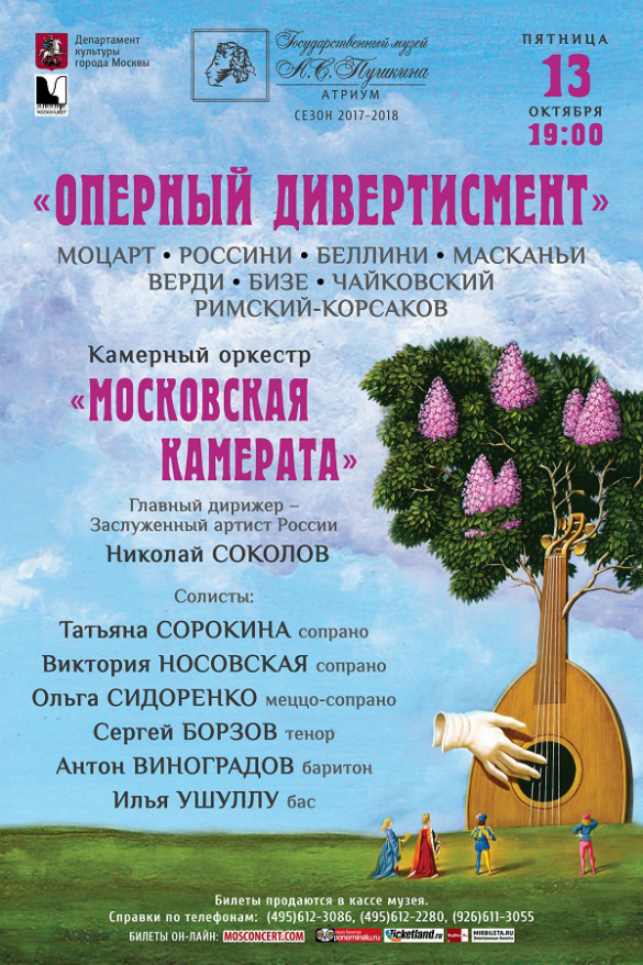 На Усадебном дворе Музея Пушкина можно послушать шедевры оперы. 377428.jpeg