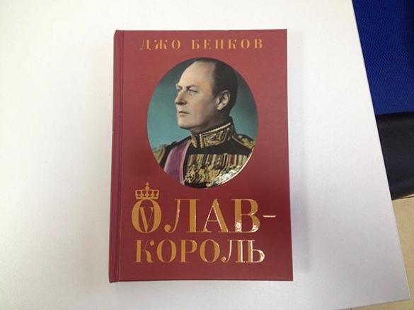 Книга Джо Бенкова Олав V — король