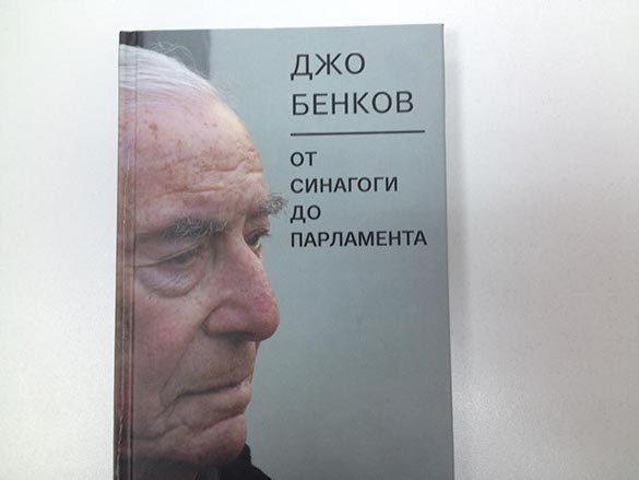 Книга Джо Бенкова От синагоги до парламента