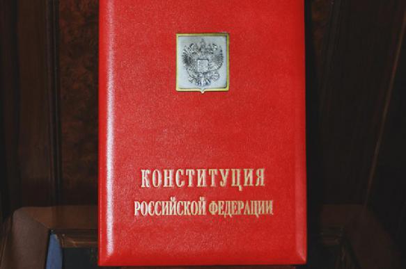 В каких направлениях идет пересмотр Конституции России. 396442.jpeg